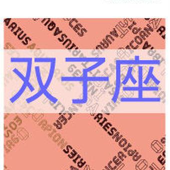 まーさの「2018年上半期占い帳」双子座 電子書籍(PDF)