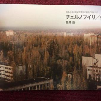 八画文化会館叢書vol.06 チェルノブイリ/福島~福島出身の廃墟写真家が鎮魂の旅に出た~