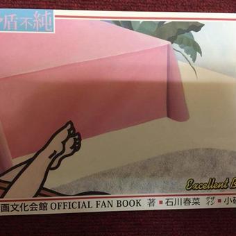 八画文化会館official fan books 矛盾不純 /石川春菜