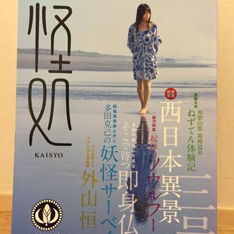 オカルトスポット探訪マガジン 怪処 vol.3 〈とうもろこしの会〉