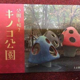 公園手帖2  キノコ公園/とよ田キノ子