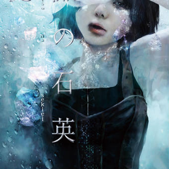 傀儡の石英~KUGUTSU NO SEKIEI~上映DVD