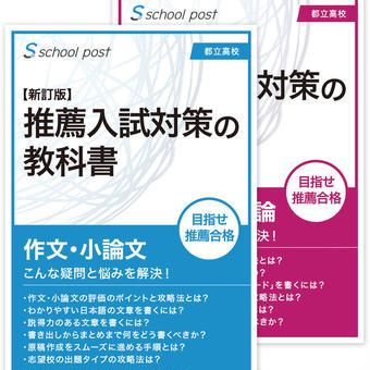 都立高校 推薦入試対策の教科書[新訂版]【限定300部】