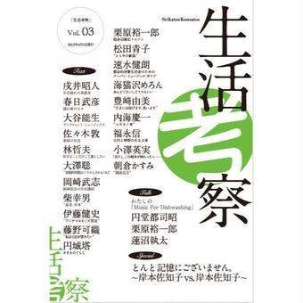 生活考察 Vol.03