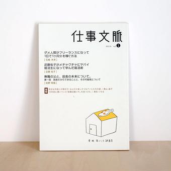 仕事文脈 vol.1