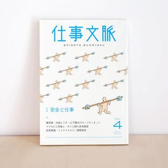 仕事文脈vol.4
