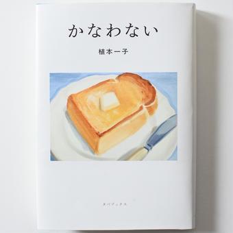 かなわない(特典付き)