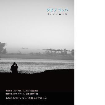 タビノコトバ冊子 vol.1