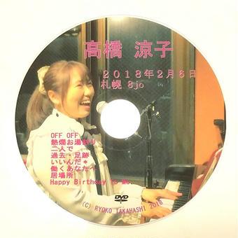 <DVD>高橋涼子ライブDVD  札幌8jo『ぷちワンマン』(2018.2.6)