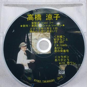 <DVD>高橋涼子ライブDVD  音繋ぎ~vol.2~新年!東西スペシャルツーマン(with 想ワレ)(2018.1.21)