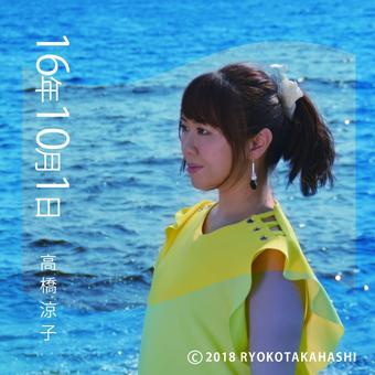 <CD>高橋涼子『16年10月1日』(1stアルバム)