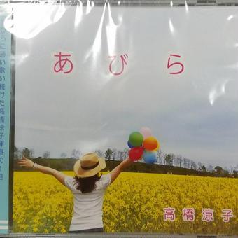 <CD>高橋涼子『あびら』(2曲入り)
