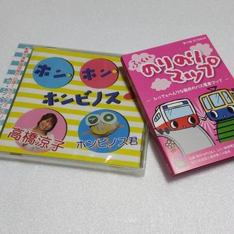 【セット販売☆】高橋涼子『ホン・ホン・ホンビノス♪』(カラオケ付)CD+ふくい のりのりマップ♪
