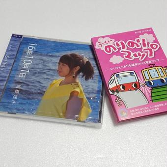 【セット販売】高橋涼子『16年10月1日』(1stアルバムCD)+ふくいのりのりマップ♪