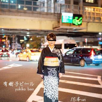 有樹子ビール 第2弾【15本セット】送料無料!