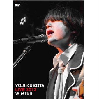 久保田洋司 ライブDVD 2013年LIVE DVD
