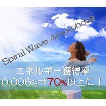 爽やかな朝を迎えられる健康アイテム!SWAシート(スパイラルウェーブアモルファス)