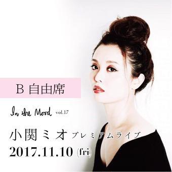 B自由席【2017/11/10(金)/ご予約受付中】In the Mood 17 小関ミオ  プレミアムライブ