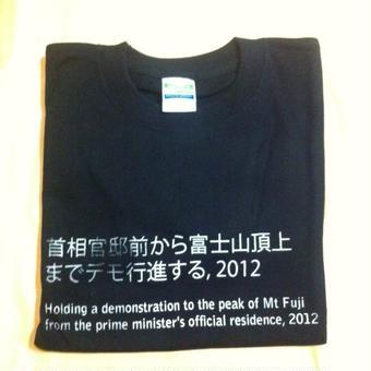 Tシャツ|首相官邸前から富士山頂までデモ行進する