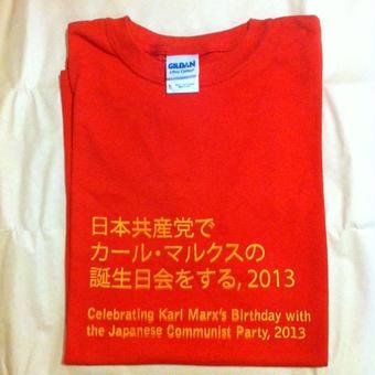 Tシャツ|日本共産党でカール・マルクスの誕生日会をする