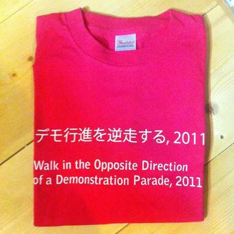 Tシャツ|デモ行進を逆走する、Lサイズ