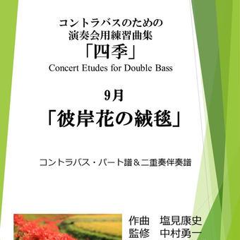 コントラバスのための演奏会用練習曲「四季」 9月「彼岸花の絨毯」 コントラバス・パート譜&二重奏伴奏譜