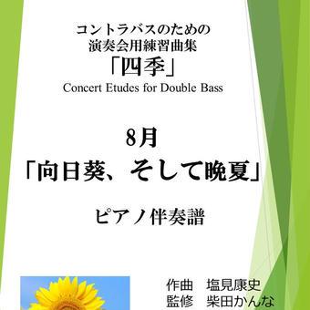 コントラバスのための演奏会用練習曲「四季」 8月「向日葵、そして晩夏」 ピアノ伴奏譜
