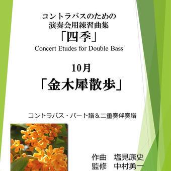 コントラバスのための演奏会用練習曲「四季」 10月「金木犀散歩」 コントラバス・パート譜&二重奏伴奏譜