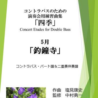 コントラバスのための演奏会用練習曲「四季」 5月「釣鐘寺」 コントラバス・パート譜&二重奏伴奏譜