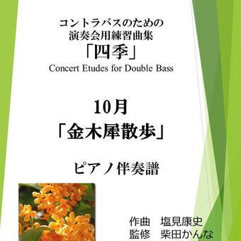 コントラバスのための演奏会用練習曲「四季」 10月「金木犀散歩」 ピアノ伴奏譜