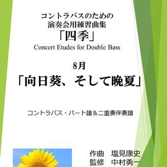 コントラバスのための演奏会用練習曲「四季」 8月「向日葵、そして晩夏」 コントラバス・パート譜&二重奏伴奏譜