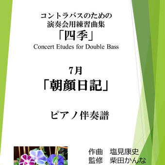 コントラバスのための演奏会用練習曲「四季」 7月「朝顔日記」 ピアノ伴奏譜