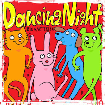 CD「Dancing Night」