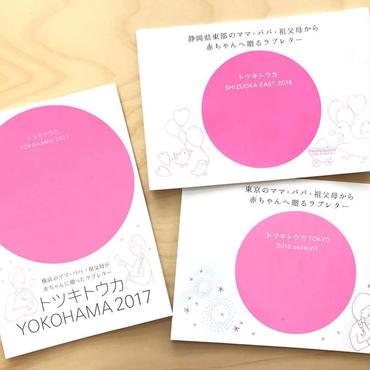 『トツキトウカ東京・横浜・静岡』  ミックスで3冊 ※送料200円
