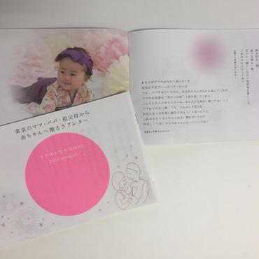 『トツキトウカTOKYO 』最新版3冊      ※送料200円