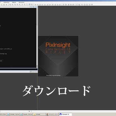 新星景対応 PixInsightの導入と星の位置合わせ ダウンロード版