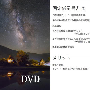 固定新星景の 撮影と画像処理