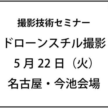 セミナー申込み ドローンスチル撮影 5月22日開催 名古屋・今池会場