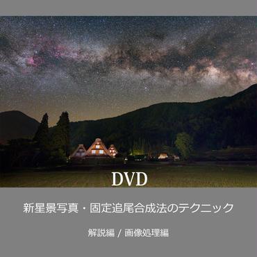 新星景写真・固定追尾合成法のテクニック