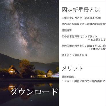 固定新星景の 撮影と画像処理  ダウンロード版
