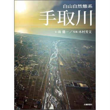 写真集「手取川」