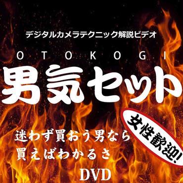 デジタルカメラテクニック解説ビデオ 男気セット
