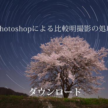 Photoshopによる比較明星景撮影の処理 ダウンロード版