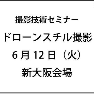 セミナー申込み ドローンスチル撮影 6月12日開催 新大阪会場