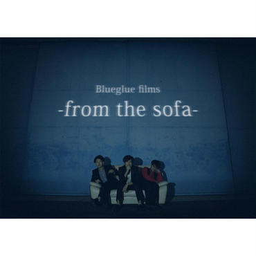 Blueglue『Blueglue films-from the sofa-』(DVD)