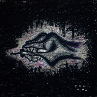 CLOW 1st 弾き語りalbum  『やさがし』