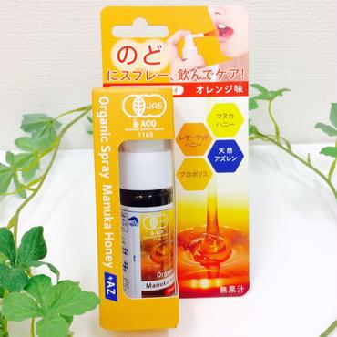 【made of Organics】オーガニックスプレー マヌカハニー+アズレン オレンジ味