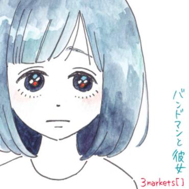 バンドマンと彼女[CD]