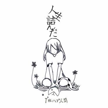 人生詰んだ/THEハブ人間[CD]