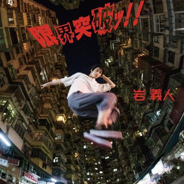 <CD>限界突破ッ!!(特典付)